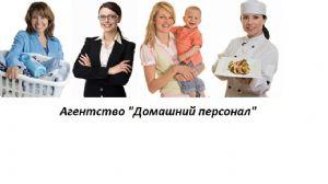 Работа от частных работодателей